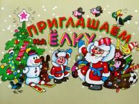 Расписание новогодних утренников.