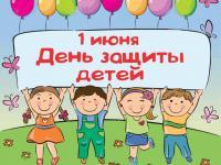 1 июня -День защиты детей
