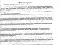 Внимание, новости России.Всероссийская база образовательного потенциала.