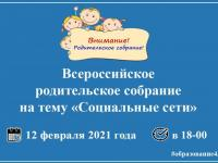 Всероссийское  родительское собрание.