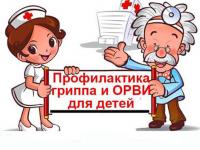 Профилактика гриппа и ОРВИ.
