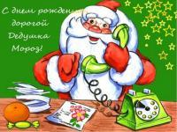 Открытка Деду Морозу.