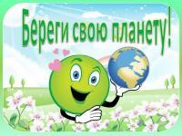 22 апреля- День Земли.