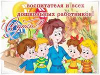 День воспитателя и всех работников дошкольного образования.