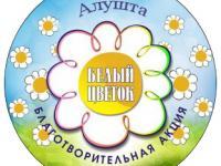 """Благотворительная акция"""" Белый цветок"""""""
