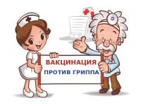 Вакцинация против гриппа.