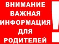 IV Всероссийский День приема родителей дошкольников.