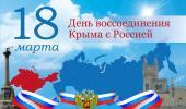 Крымская весна.